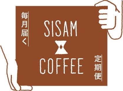 毎月届く SISAM COFFEE定期便